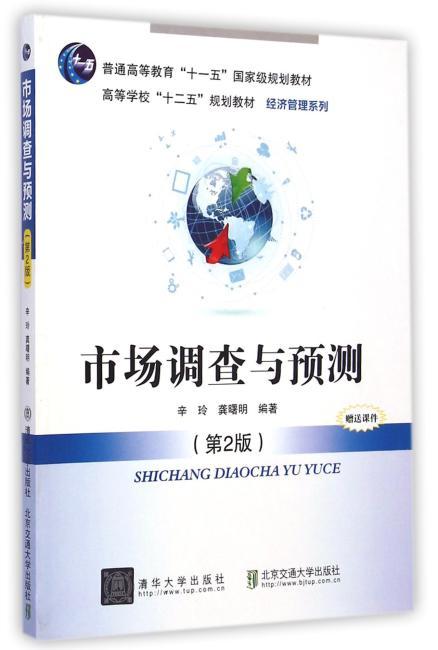 """市场调查与预测(第2版)(高等学校""""十二五""""规划教材.经济管理系列)"""