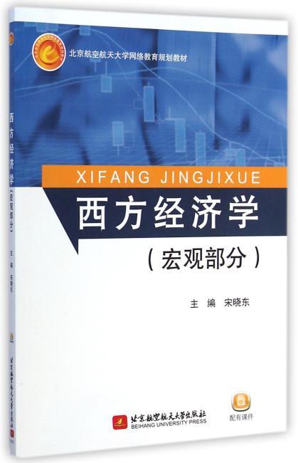 西方经济学(宏观部分)