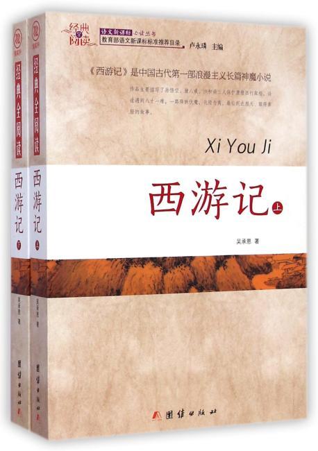 经典全阅读 西游记(上下)