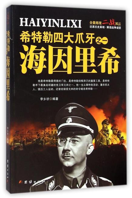 希特勒四大爪牙之一 海因里希