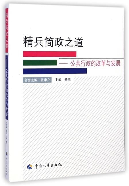 精兵简政之道:公共行政的改革与发展