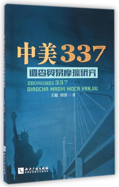 中美337调查贸易摩擦研究