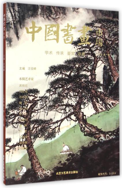 中国书画市场(学术、传承、鉴赏、收藏)