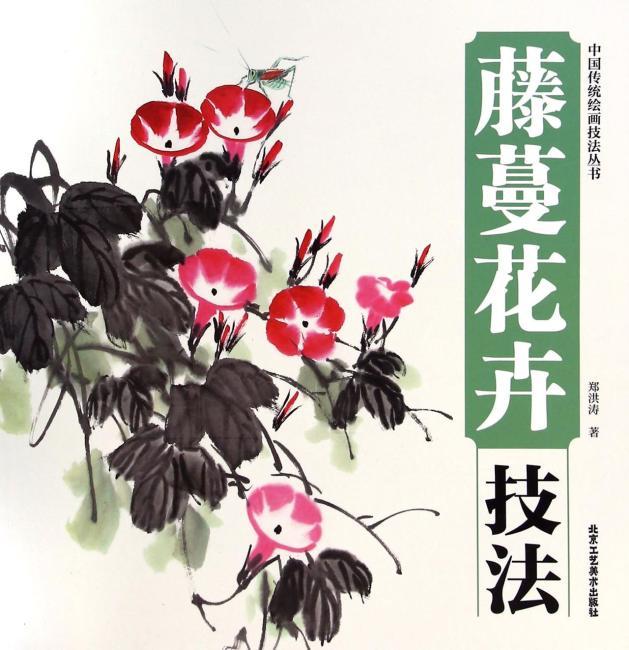 藤蔓花卉技法(中国传统绘画技法丛书)