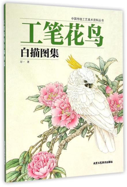 工笔花鸟白描图集(中国传统工艺美术丛书)