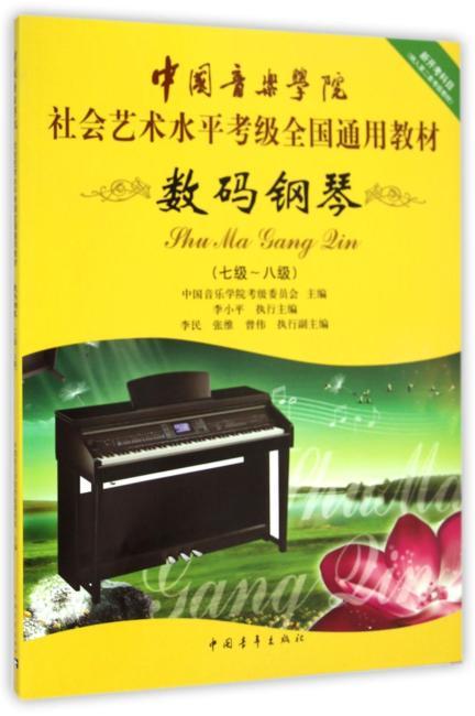 中国音乐学院社会艺术水平考级全国通用教材 数码钢琴(七级~八级)
