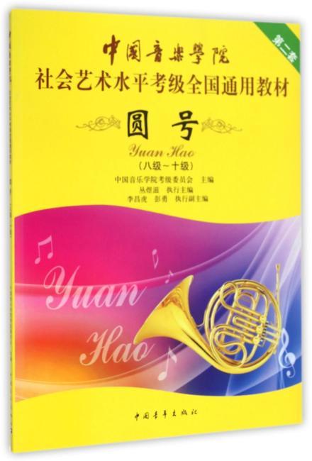 中国音乐学院社会艺术水平考级全国通用教材 圆号(八级~十级)