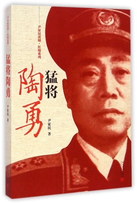 猛将陶勇(红墙系列作者根据大量档案材料和第一手的采访资料,再现了陶勇将军在革命战争年代和新中国成立后的非凡战斗人生。)
