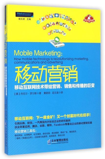移动营销 : 移动互联网技术带给营销、销售和传播的巨变