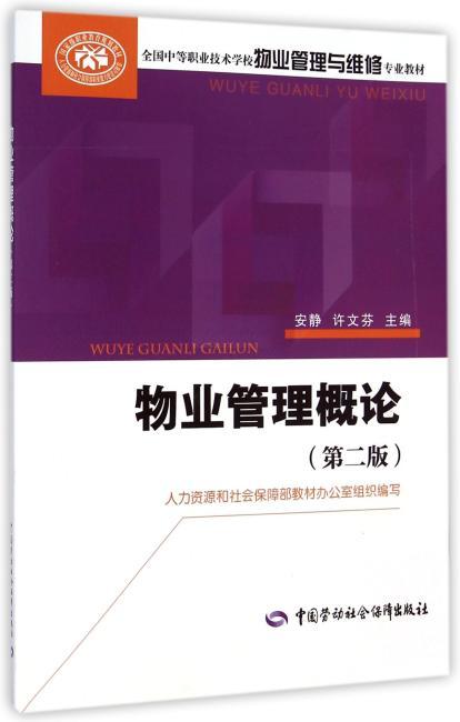 物业管理概论(第二版)