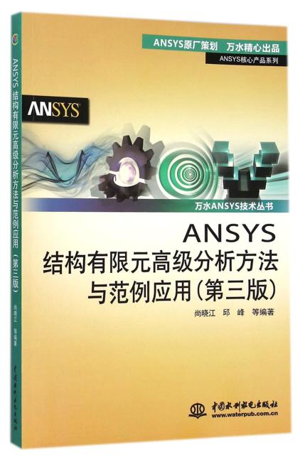 ANSYS结构有限元高级分析方法与范例应用(第三版)(万水ANSYS技术丛书)