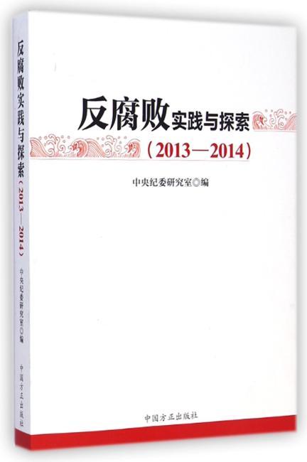 反腐败实践与探索(2013—2014)
