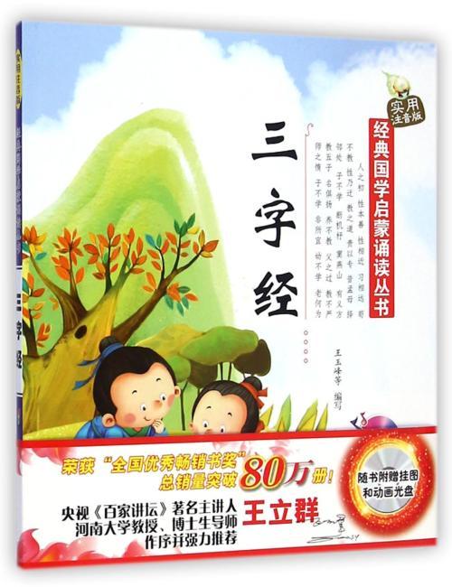 经典国学启蒙诵读丛书·实用注音版——三字经(附光盘)