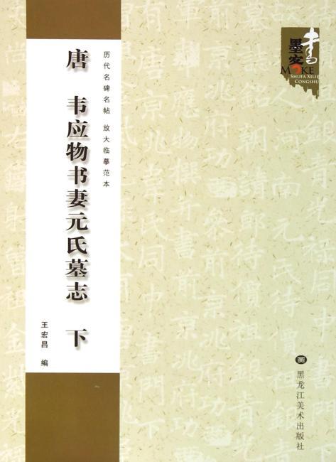 唐 韦应物书妻元氏墓志(下)