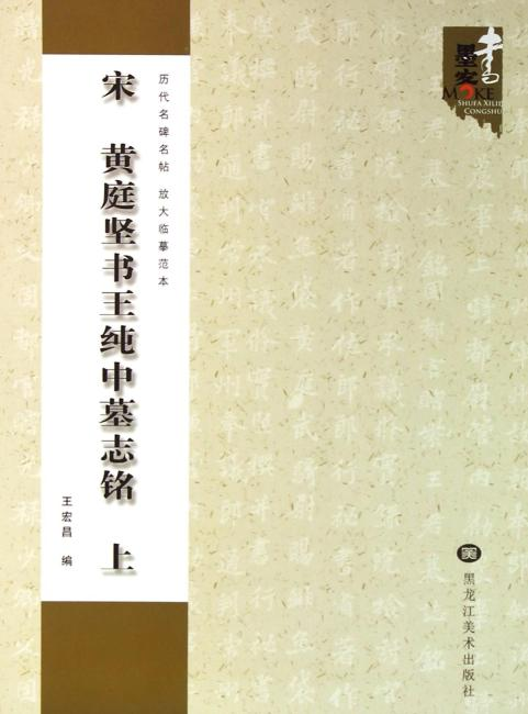 宋 黄庭坚书王纯中墓志铭(上)