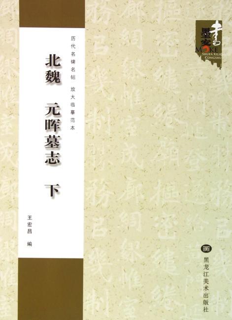 北魏 元晖墓志(下)