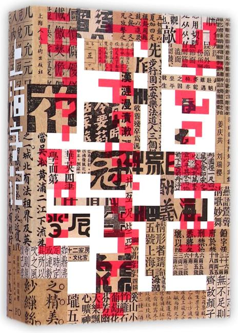 上海字记---百年汉字设计档案