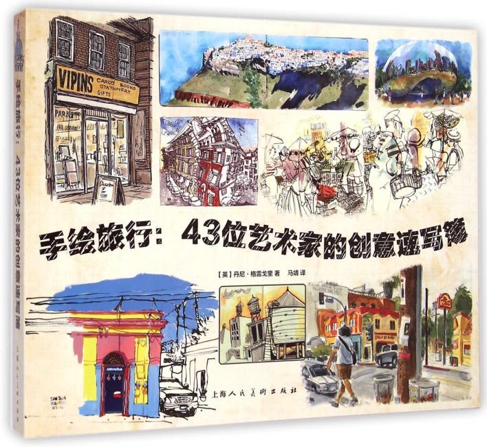 手绘旅行:43位艺术家的创意速写薄