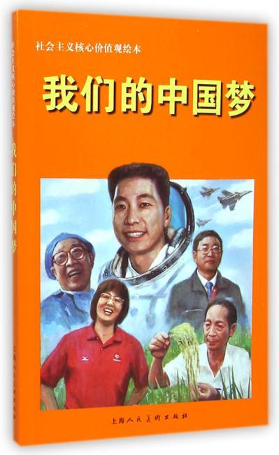 我们的中国梦---社会主义核心价值观绘本