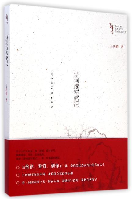 诗词读写笔记---艺术与生活名家通识书系