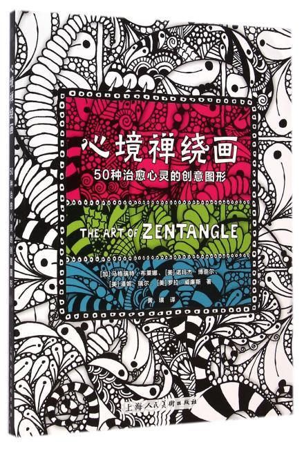 心境禅绕画---50种治愈心灵的创意图形