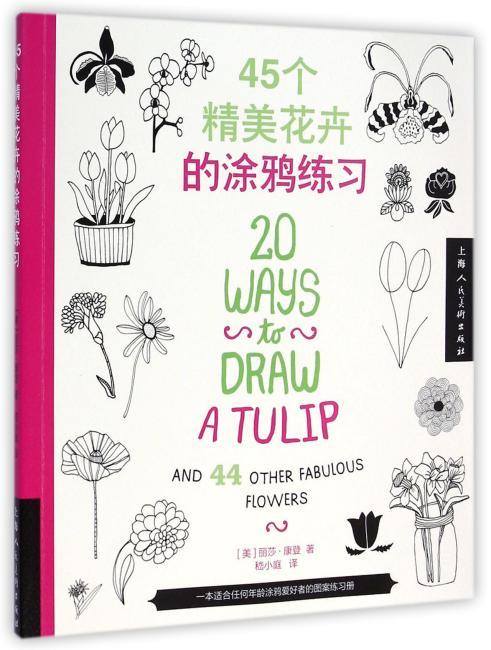 45个精美花卉的涂鸦练习