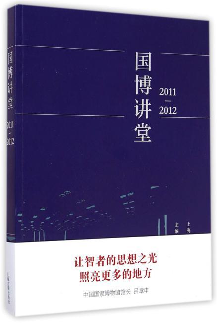 国博讲堂(2011-2012)