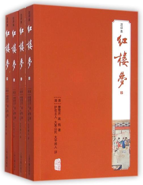 红楼梦(注评本)(全四册)