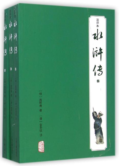 水浒传(注评本)
