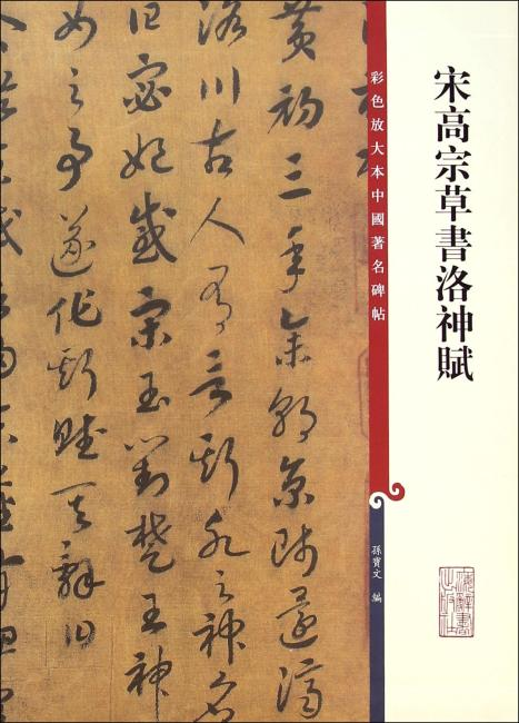 彩色放大本中国著名碑帖·宋高宗草书洛神赋