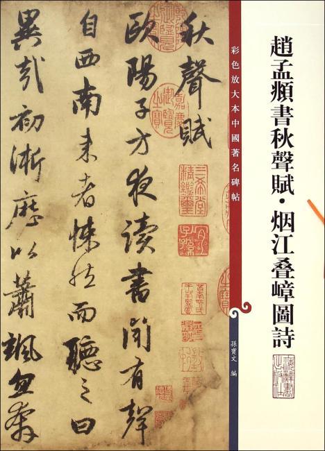 彩色放大本中国著名碑帖·赵孟頫秋声赋·烟江叠嶂图诗