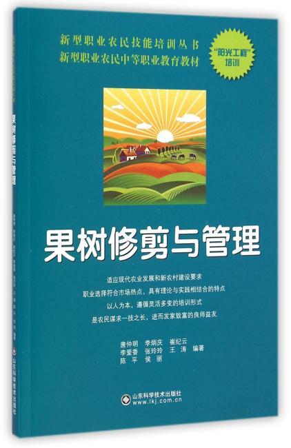 新型职业农民技能培训丛书--果树修剪与管理