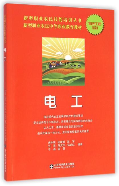 新型职业农民技能培训丛书--电工