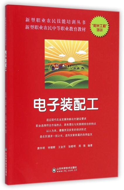 新型职业农民技能培训丛书--电子装配工