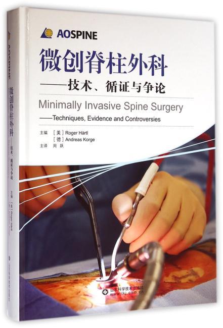 微创脊柱外科--技术、循证与争论
