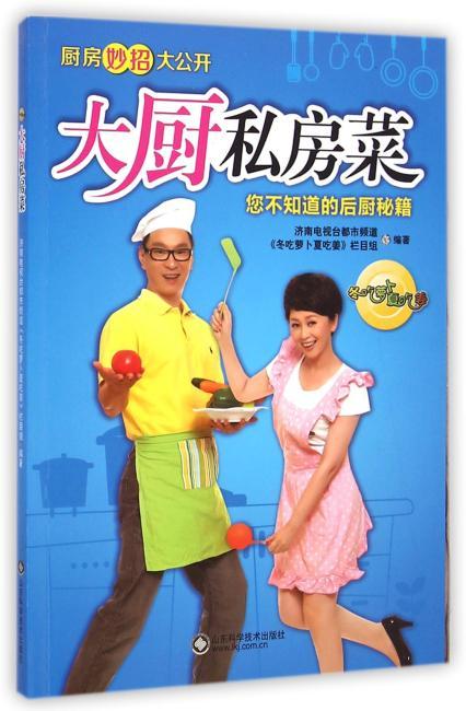 大厨私房菜