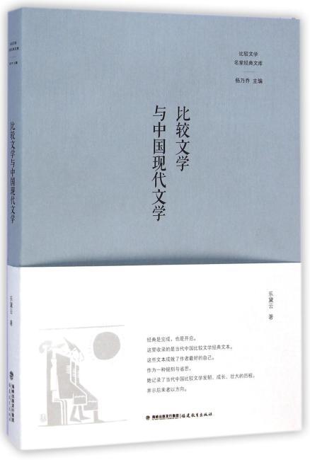 比较文学与中国现代文学(比较文学名家经典文库)