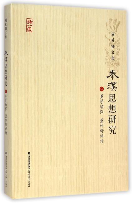 秦汉思想研究[伍]--董学续探董仲舒评传(周桂钿文集)