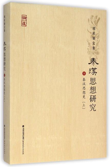 秦汉思想研究[陆]--秦汉思想史[上](周桂钿文集)