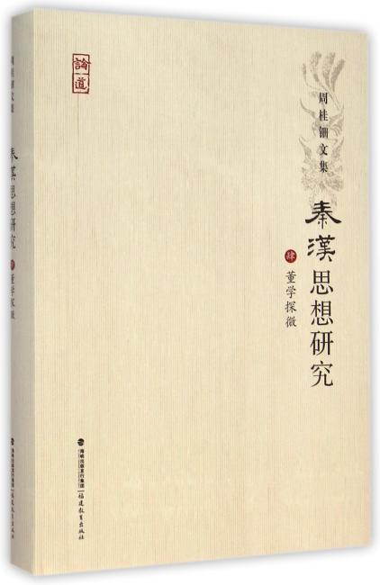 秦汉思想研究[肆]--董学探微(周桂钿文集)