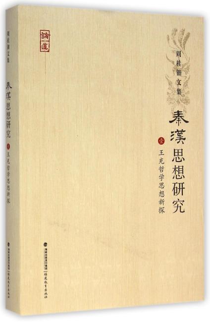 秦汉思想研究[壹]--王充哲学思想新探(周桂钿文集)