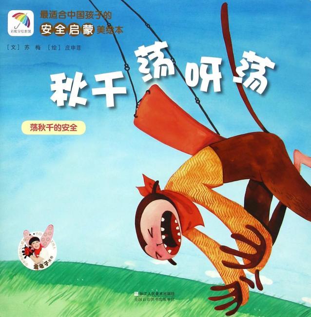 最适合中国孩子的安全启蒙美绘本:秋千荡啊荡(荡秋千的安全)