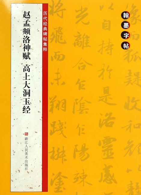 翰墨字帖——历代经典碑帖集粹:赵孟頫洛神赋 高上大洞玉经