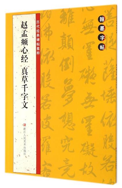 翰墨字帖——历代经典碑帖集粹:赵孟頫心经 真草千字文