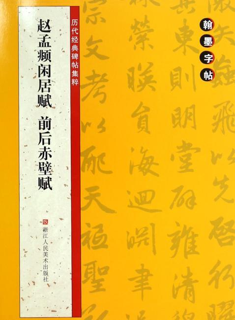 翰墨字帖——历代经典碑帖集粹:赵孟頫闲居赋 前后赤壁赋