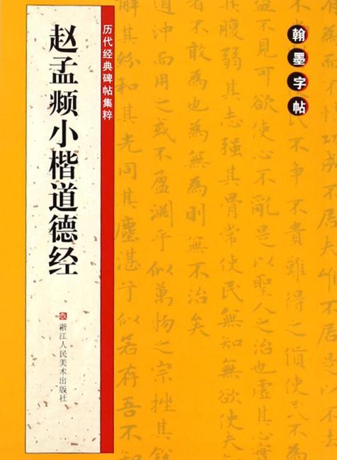 翰墨字帖——历代经典碑帖集粹:赵孟頫小楷道德经