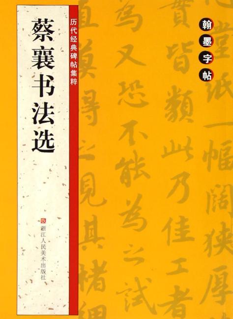 翰墨字帖——历代经典碑帖集粹:蔡襄书法选