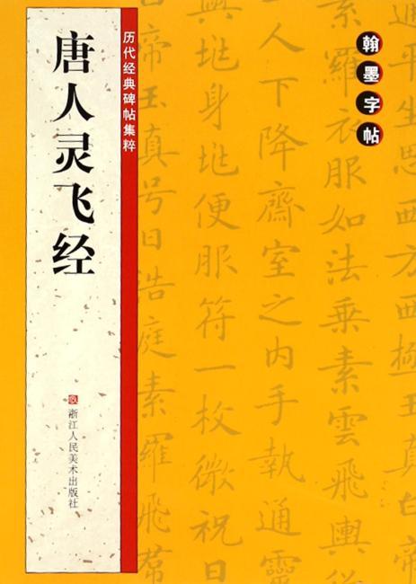 翰墨字帖——历代经典碑帖集粹:唐人灵飞经
