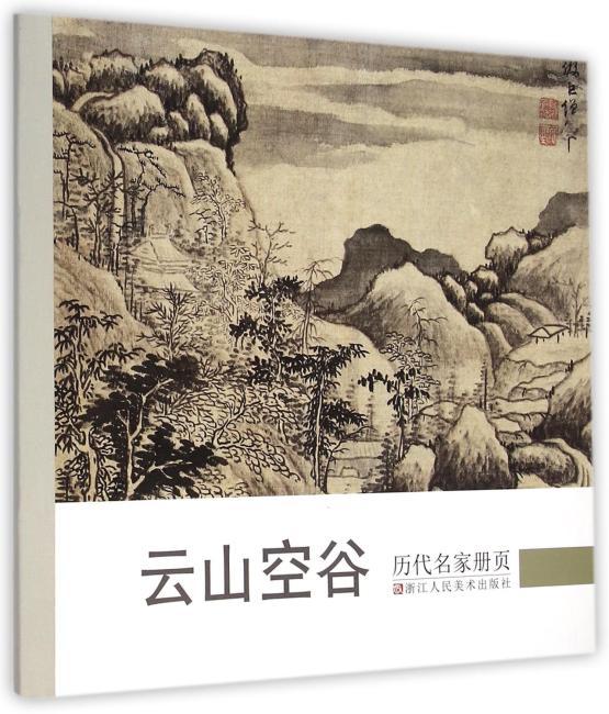 历代名家册页:云山空谷