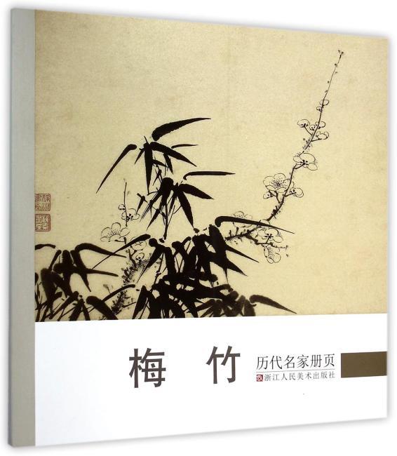 历代名家册页:梅竹